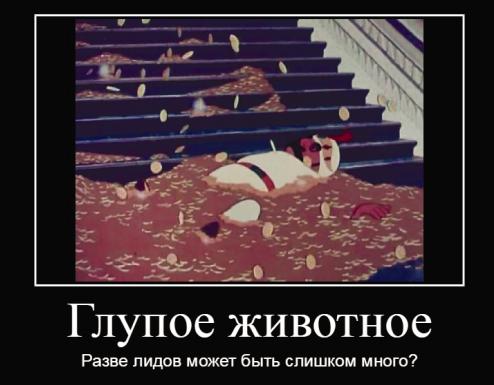 glupoe_givotnoe.png
